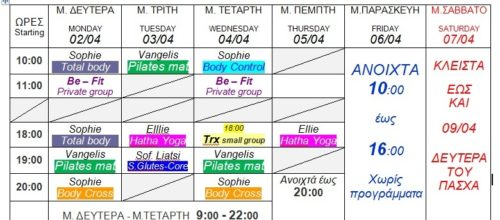 Πάσχα 2018 – group programme