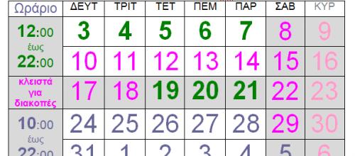 Ημέρες και ώρες λειτουργίας – ΑΥΓΟΥΣΤΟΣ 2020